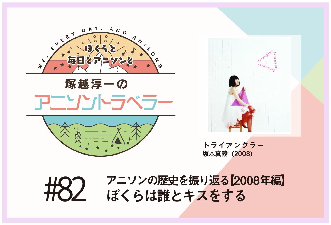 【アニソンの歴史2008年編】『マクロスF』坂本真綾「トライアングラー」