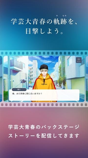 学芸大青春-12
