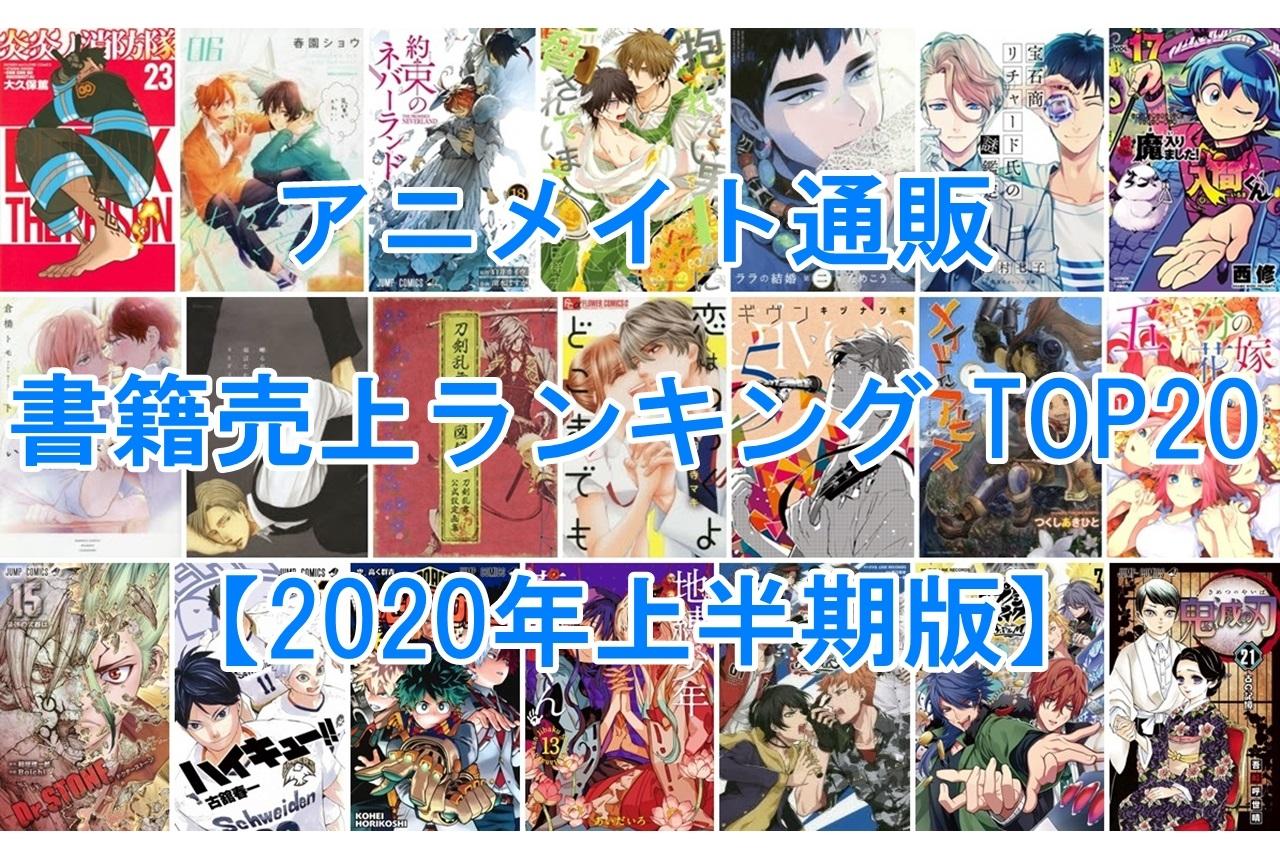 アニメイト通販・書籍売上ランキングTOP20【2020年上半期】