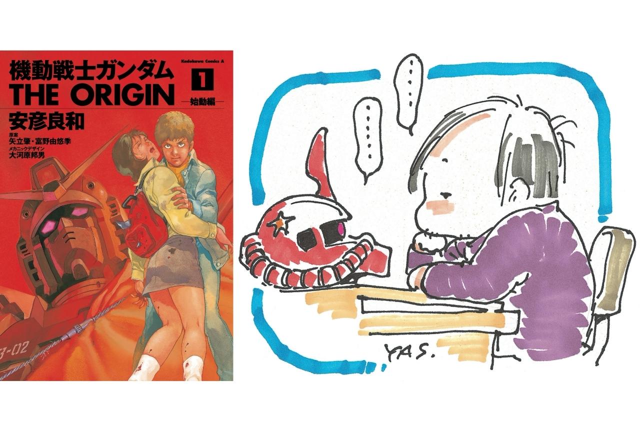 漫画『ガンダム THE ORIGIN』安彦良和インタビュー/「ブックフェア2020」開催記念
