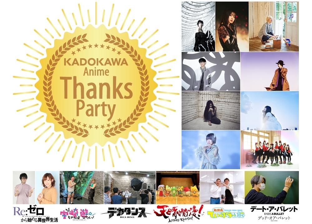 「KADOKAWA Anime Thanks Party」タイムスケジュール公開!
