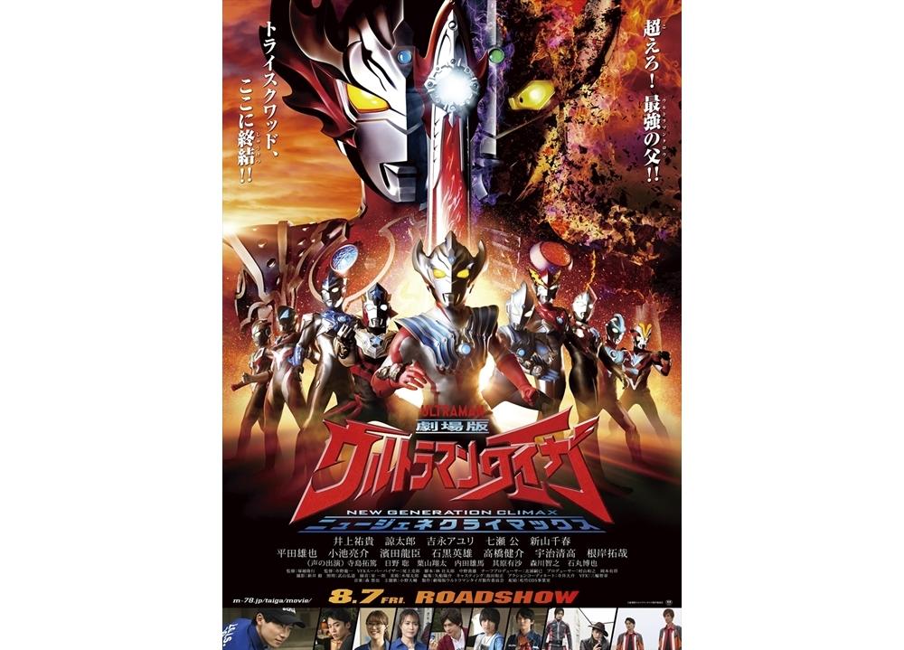 『劇場版ウルトラマンタイガ』前夜祭オンライン生放送が8/6実施決定!