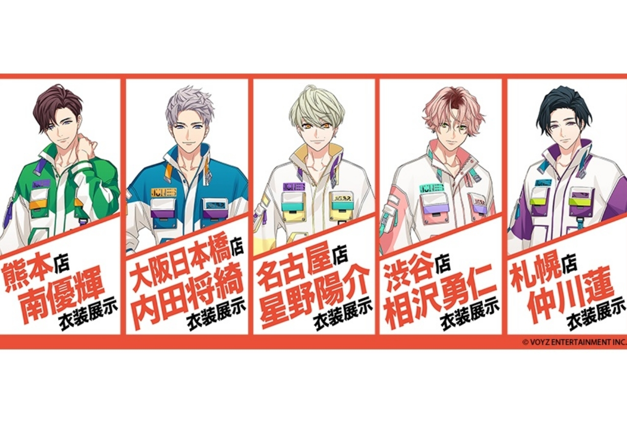 学芸大青春の1st Albumリリース記念の衣装展が開催決定!