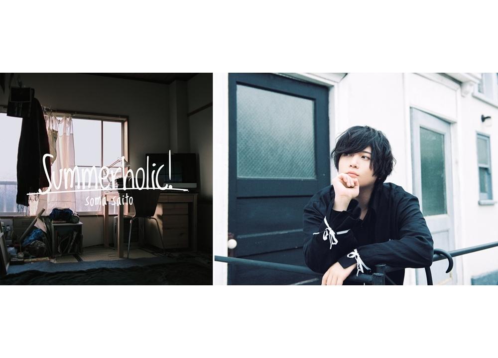 声優・斉藤壮馬、第2弾デジタルシングル「Summerholic!」よりジャケット公開!第3弾デジタルシングルが9/19発売決定