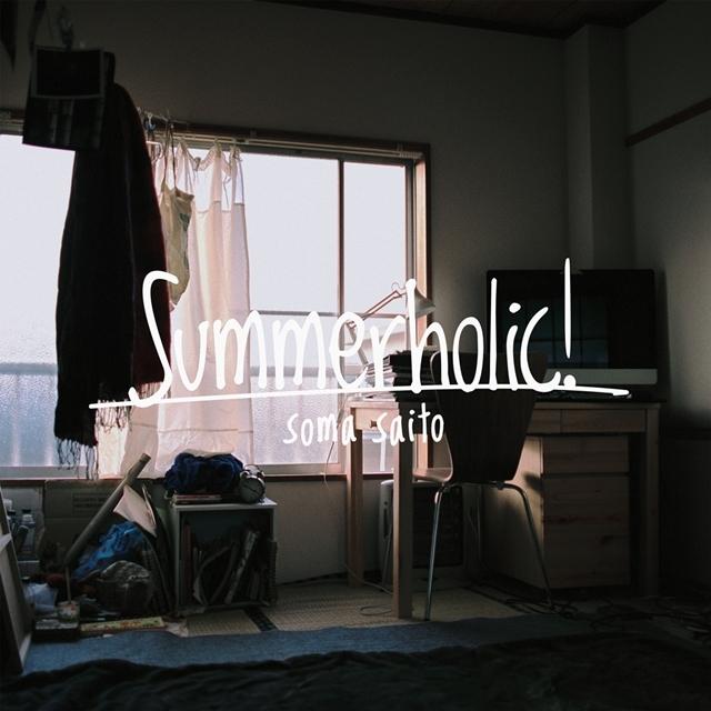 ▲公開された「Summerholic!」デジタルジャケット