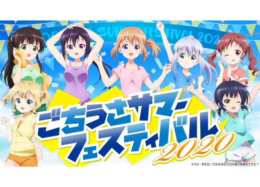 『ごちうさサマーフェスティバル 2020』8/1~8/31開催決定!