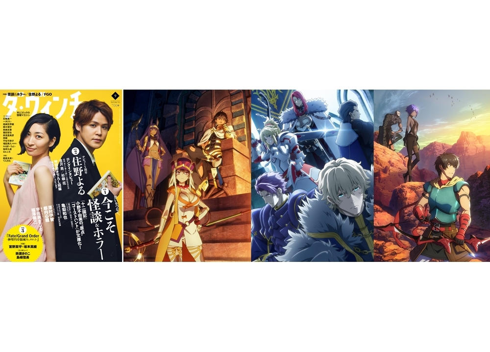 『劇場版 FGO』キャメロット前編は12/5公開決定!