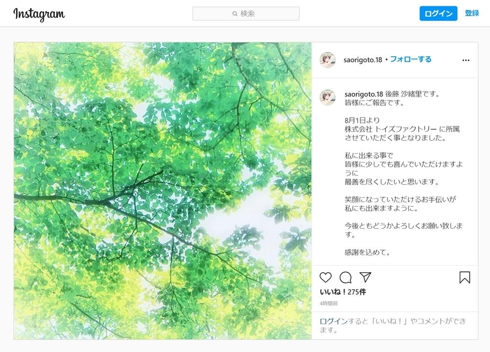 声優・後藤沙緒里、8/1付けでTOY'S FACTORYの所属に!