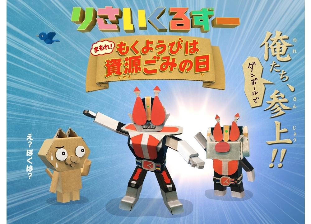 仮面ライダー電王が、東映まんがまつり『りさいくるずー』に登場!