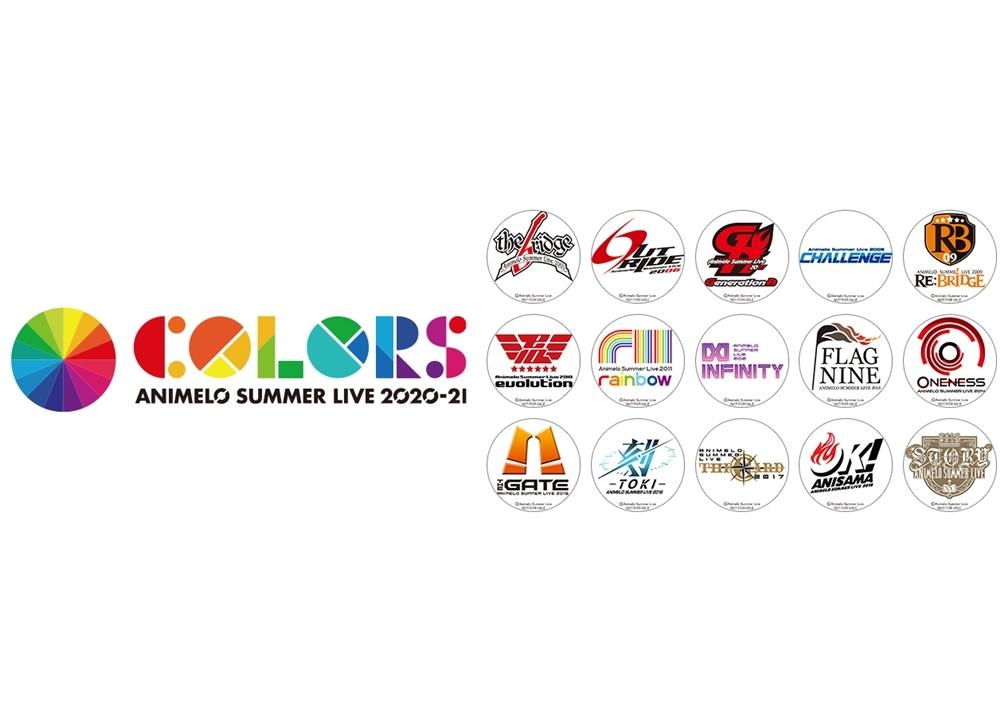 『Animelo Summer Live 2020-21 -COLORS-』応援フェアが、ゲーマーズにて8/14より開催決定!