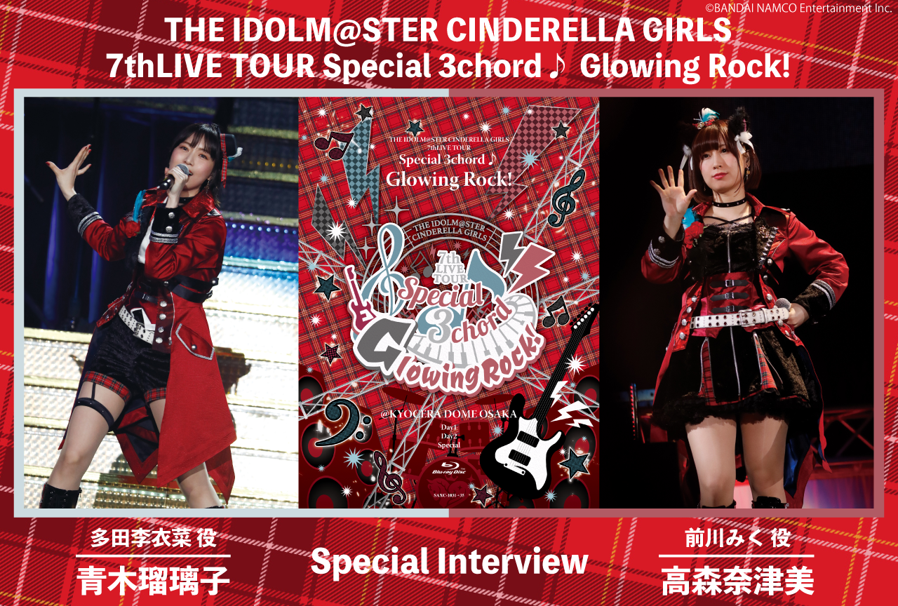 「アイドルマスターシンデレラガールズ 7thLIVE TOUR Glowing Rock!」Blu-ray発売記念!出演キャストインタビュー