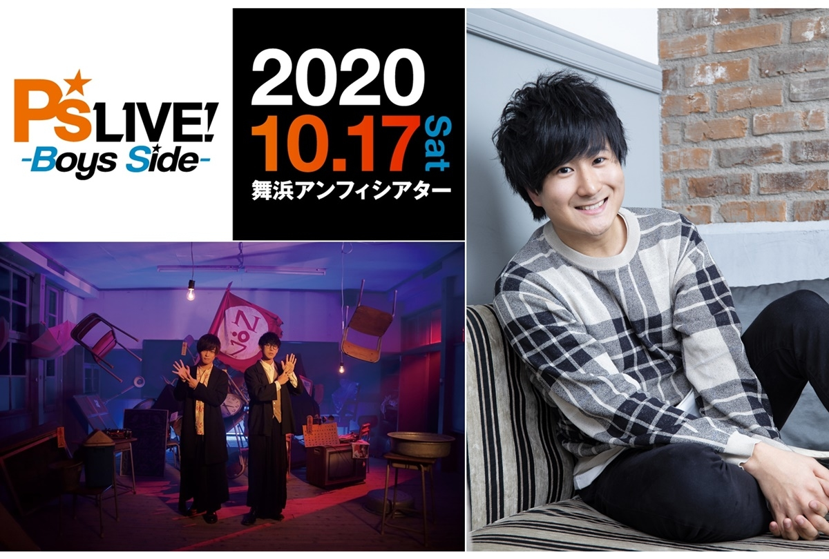 「P's LIVE! -Boys Side-」オーイシマサヨシら出演