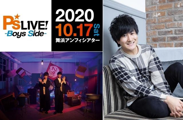ライブイベント「P's LIVE! -Boys Side-」10月17日(土)開催/『SSSS.GRIDMAN』より声優・広瀬裕也さん、地縛少年バンドより生田鷹司さん&オーイシマサヨシさんが出演決定-1
