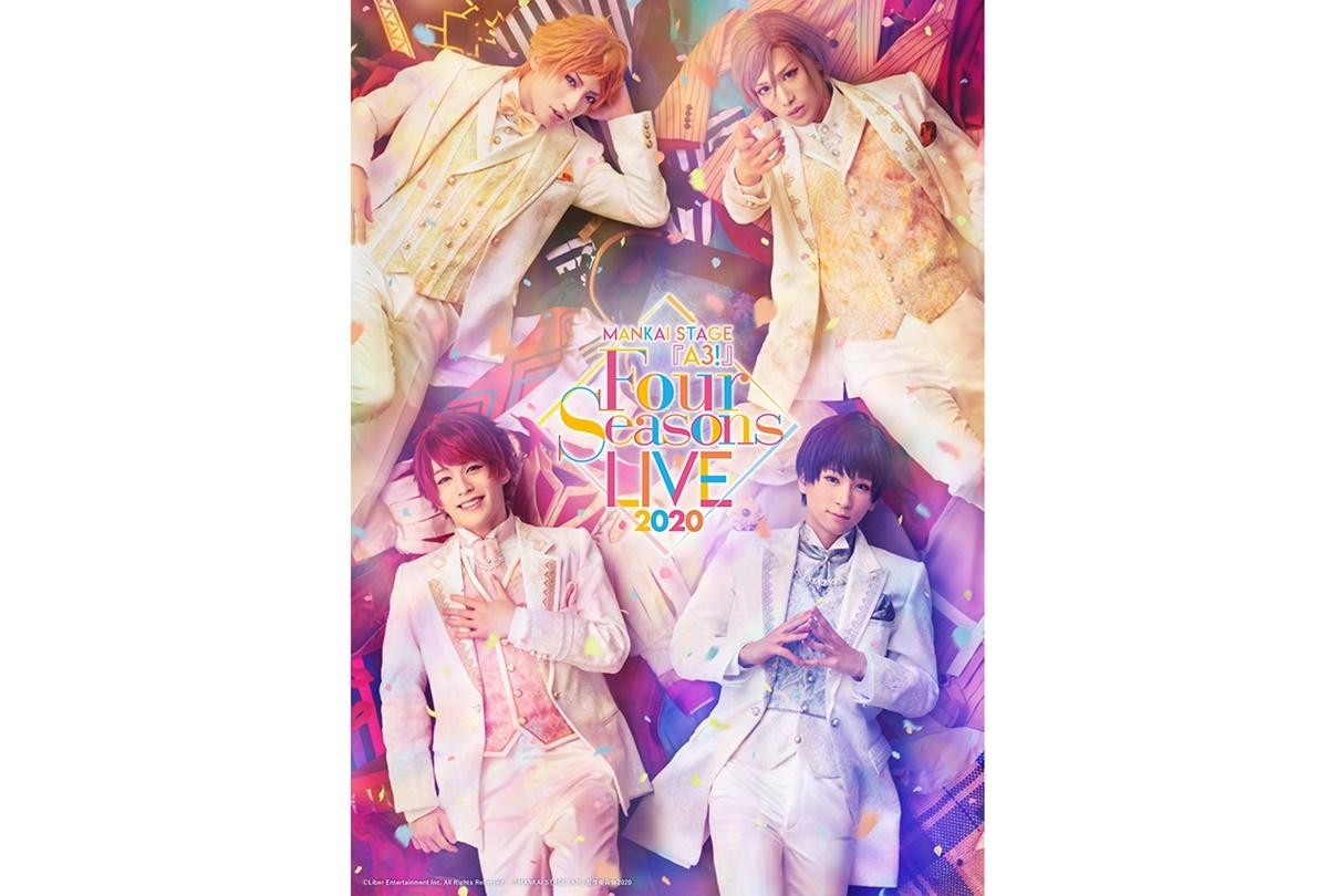 『エーステ』〜Four Seasons LIVE 2020〜、劇中劇ユニット編成決定