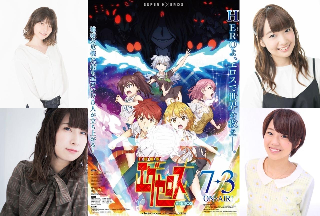 夏アニメ『ド級編隊エグゼロス』Lynn、高森奈津美ら追加声優発表