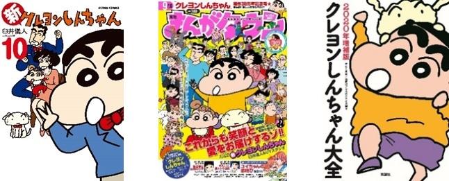 クレヨンしんちゃん-2