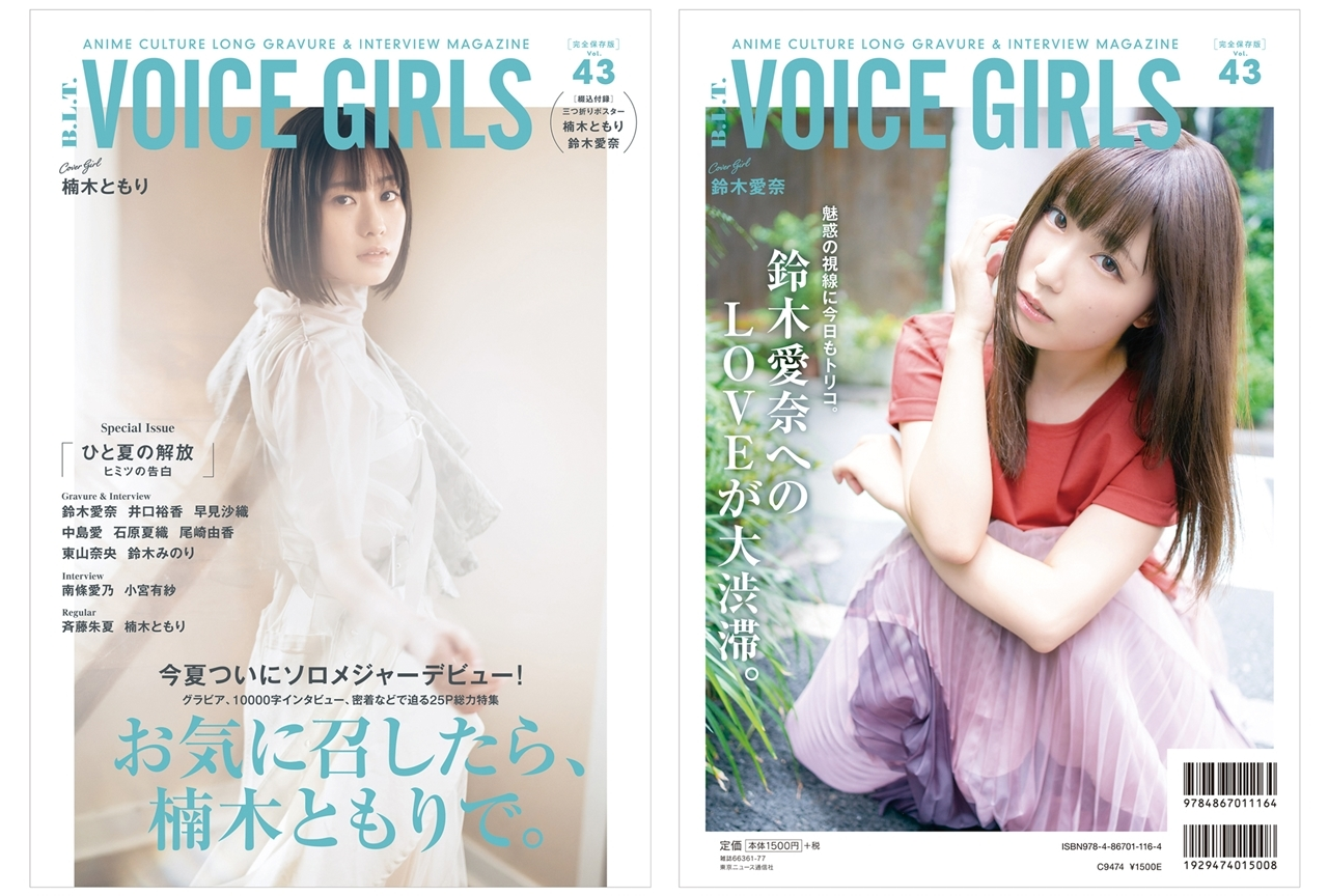 「B.L.T. VOICE GIRLS」最新号に楠木ともり、鈴木愛奈ら人気声優登場