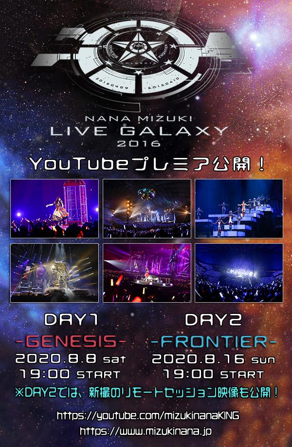 声優アーティスト・水樹奈々さん2度目の東京ドーム公演の模様が8月8日&8月16日の2週にわたってYouTubeでプレミア公開!-2