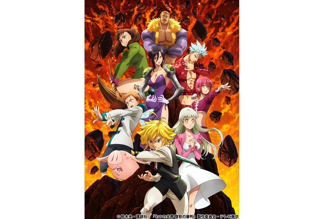TVアニメ『七つの大罪 憤怒の審判』2021年1月放送開始