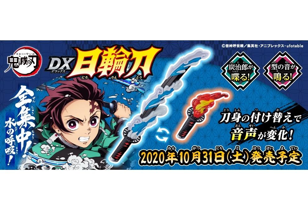 初の音声搭載なりきり玩具「鬼滅の刃 DX日輪刀」10/31発売
