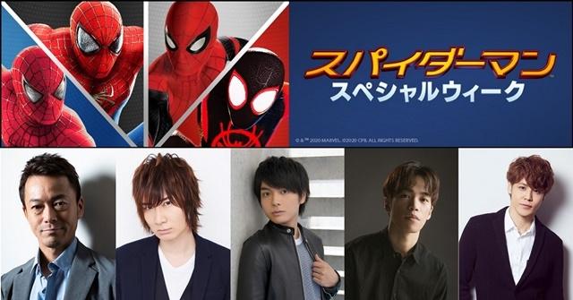 8月10日は「ピーター・パーカー/スパイダーマン」の誕生日/猪野学さん、前野智昭さん、榎木淳弥さん、小野賢章さん、宮野真守さん歴代吹替声優陣よりお祝いコメントが到着-1