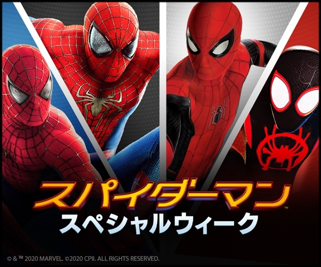 8月10日は「ピーター・パーカー/スパイダーマン」の誕生日/猪野学さん、前野智昭さん、榎木淳弥さん、小野賢章さん、宮野真守さん歴代吹替声優陣よりお祝いコメントが到着-2
