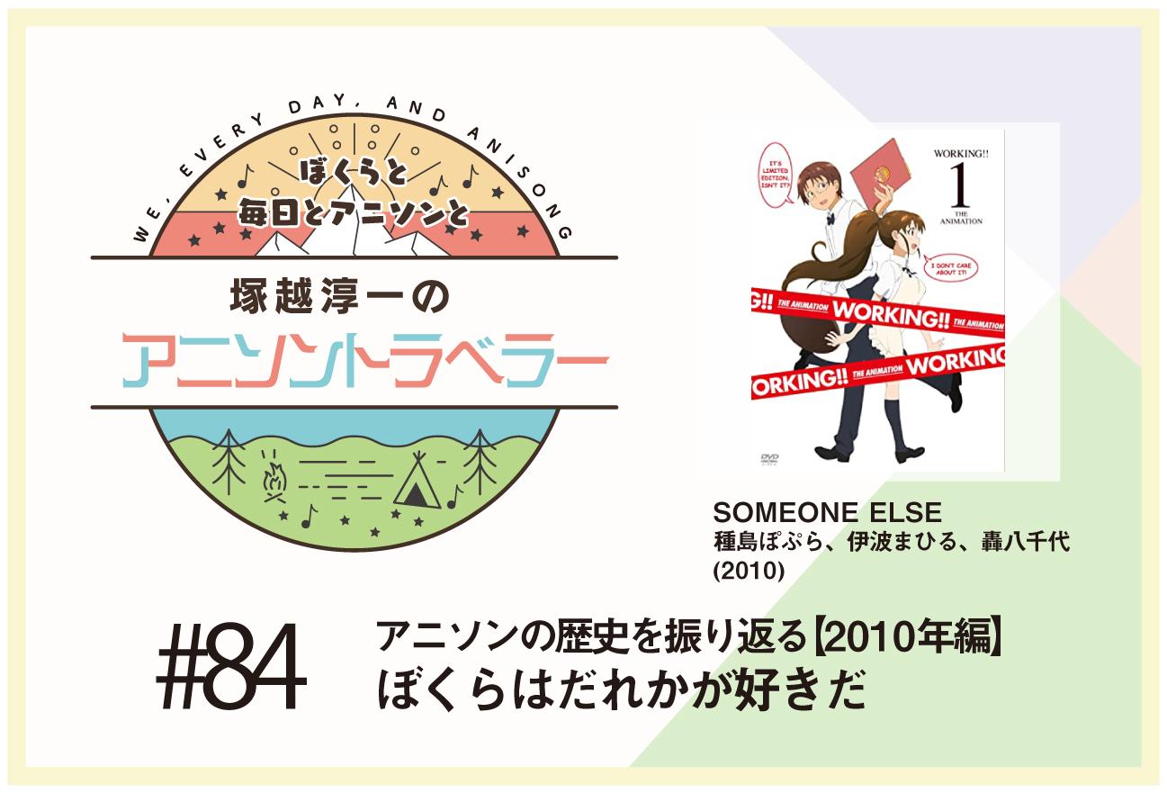 【アニソンの歴史2010年編】『WORKING!!』種島ぽぷら、伊波まひる、轟八千代「SOMEONE ELSE」