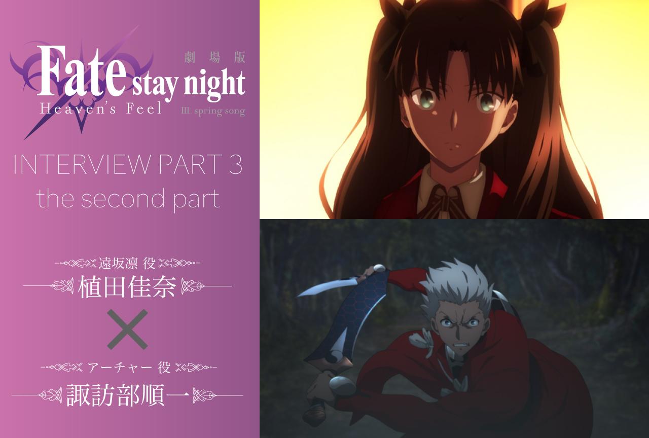 劇場版「Fate/stay night [HF]」第三章 植田佳奈&諏訪部順一インタビュー【連載第3回・後編】