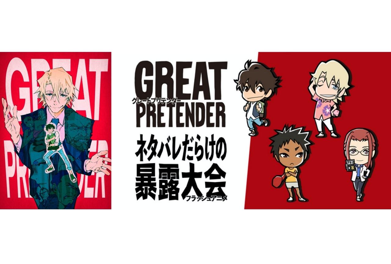 夏アニメ『グレプリ』BD発売決定!ネタバレだらけの特典アニメ収録