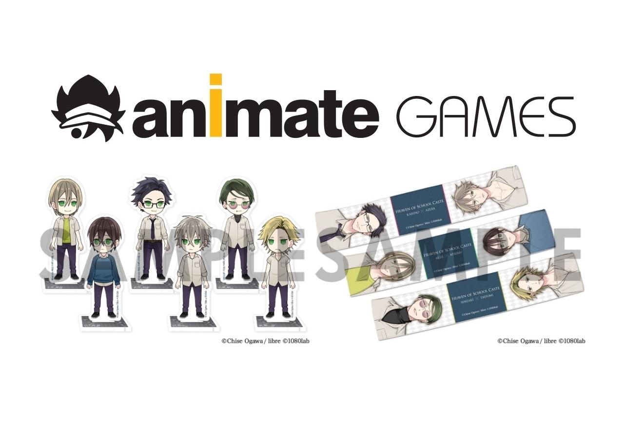 「アニメイトゲームス」がリニューアル!新サービスで人気タイトル提供