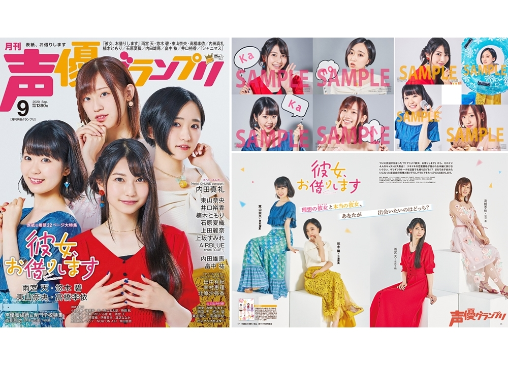『かのかり』声優の雨宮天らが表紙で『声優グランプリ9月号』発売!