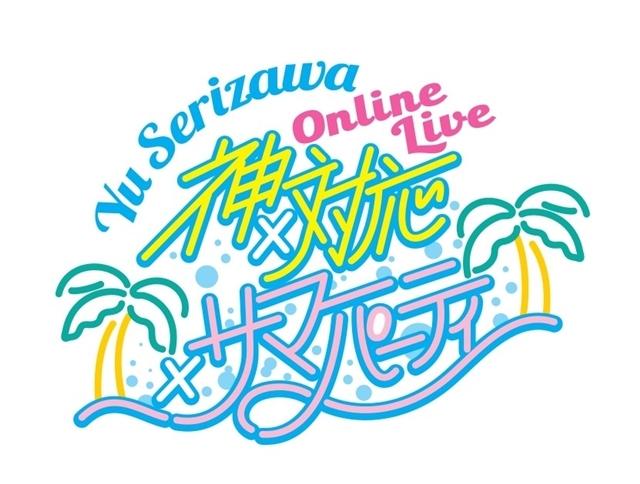 声優・芹澤優さん、自身初となるオンラインライブが8月15日開催決定! 「今までで1番可愛い自分を見せる」と気合十分、公式インタビューも公開