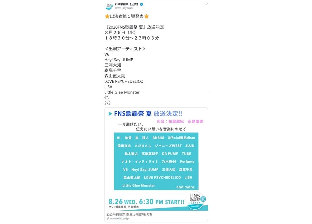 歌手・LiSAがフジテレビ『2020FNS歌謡祭 夏』に出演