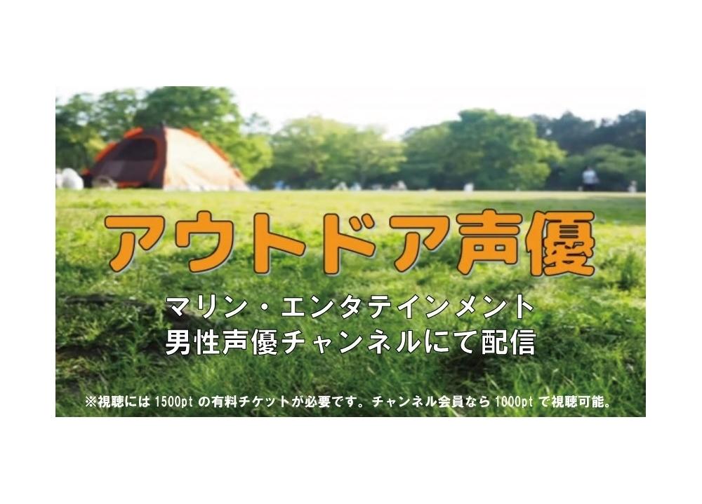 声優・白井悠介と濱野大輝が出演する『アウトドア声優』ニコ生配信が決定