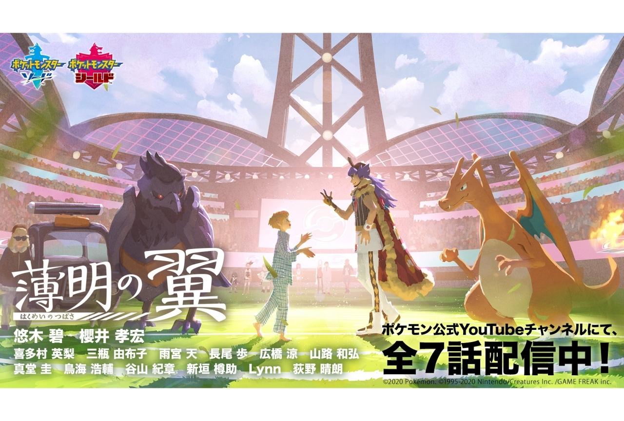 『ポケモン』新作アニメ「薄明の翼」の最終話が公開&追加声優も発表