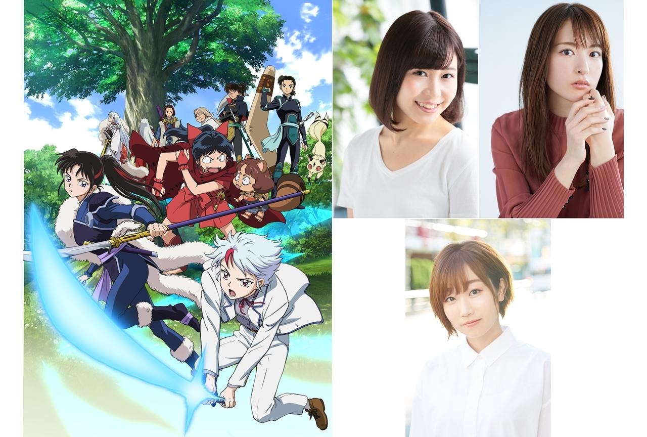 TVアニメ『半妖の夜叉姫』に松本沙羅、小松未可子、田所あずさが出演