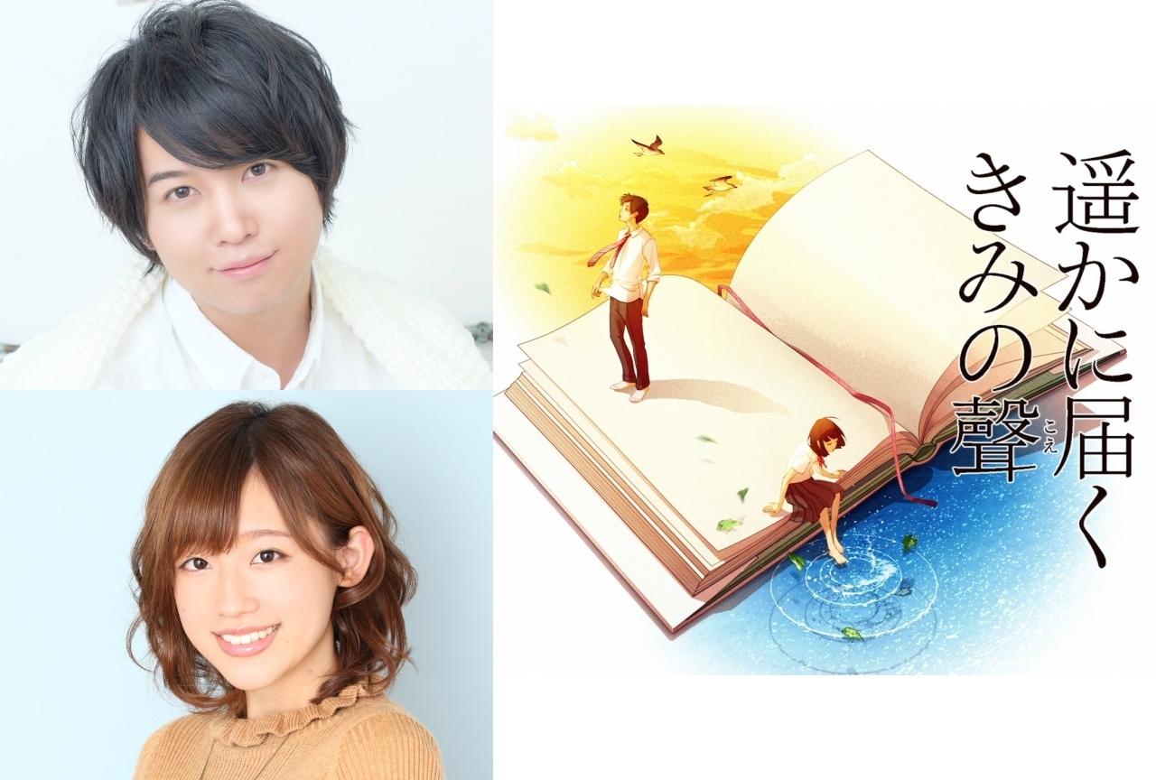 『遥かに届くきみの聲』斉藤壮馬&高橋李依による発売記念PV公開