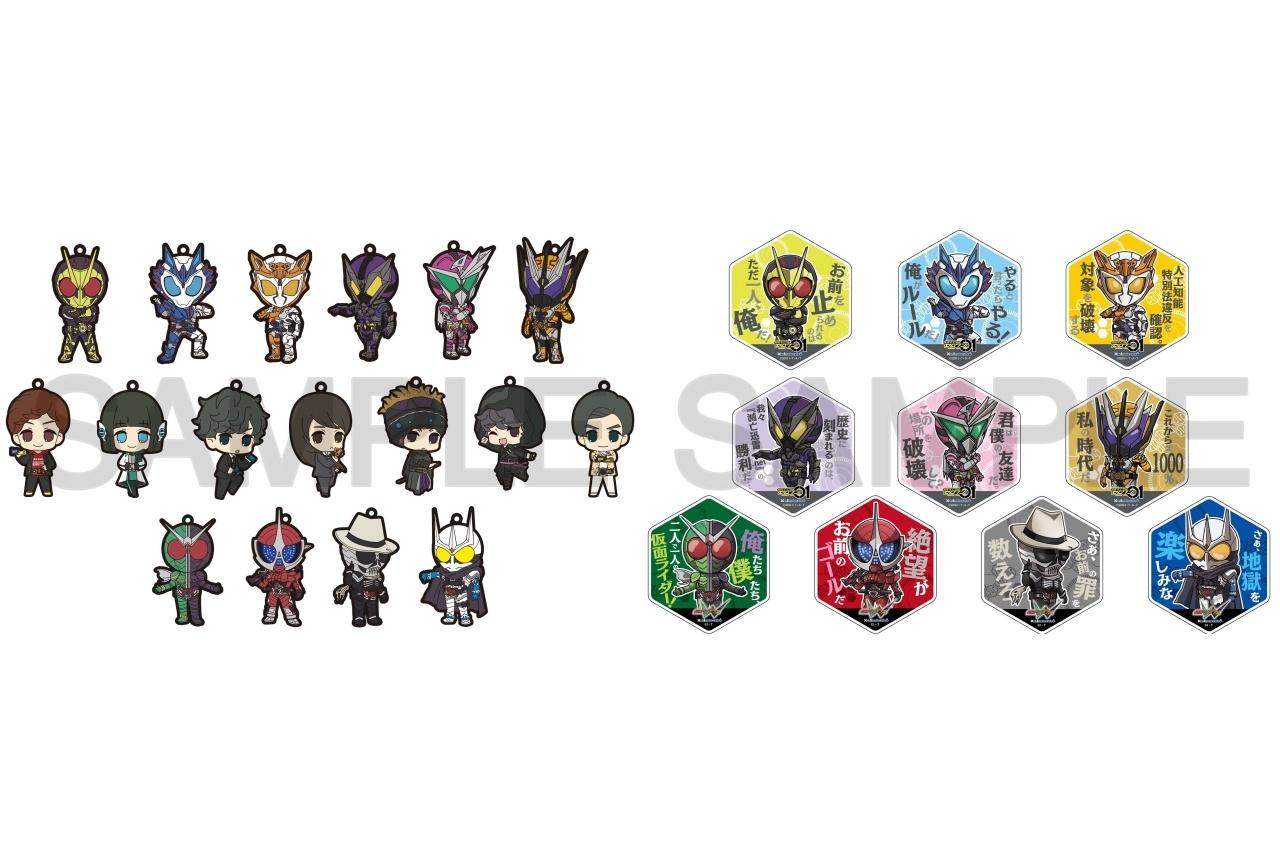 『ゼロワン』『W』とアニメイトカフェのコラボグッズが登場!