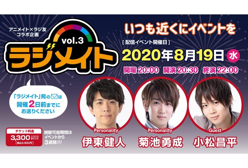 声優・伊東健人、菊池勇成、小松昌平出演の『ラジメイト』第3弾が開催