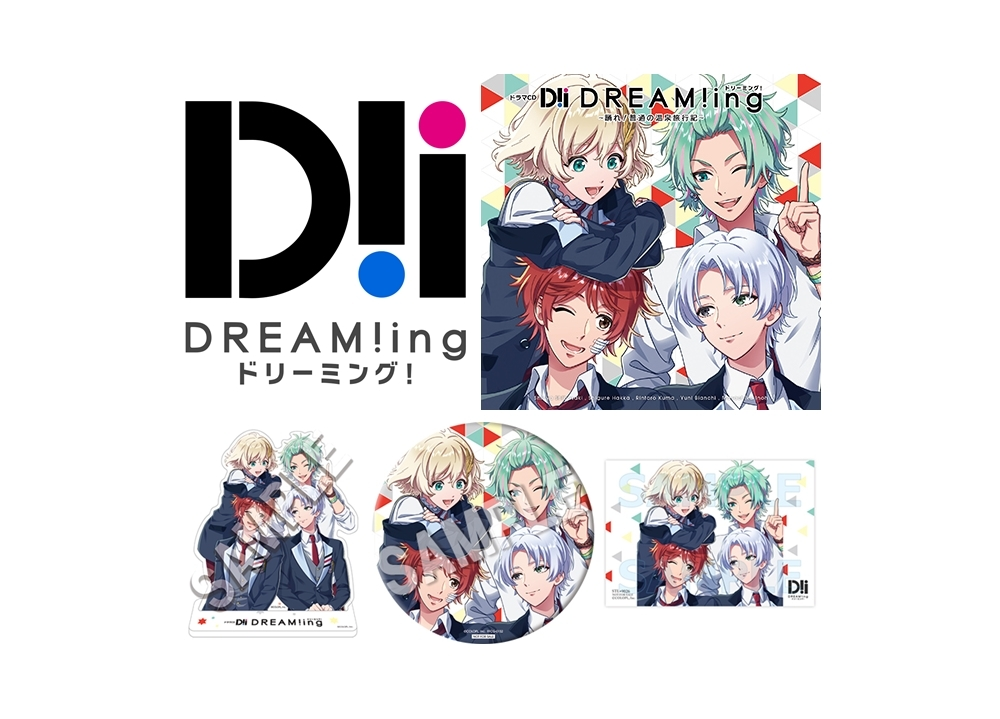 ドラマCD『DREAM!ing』試聴動画&特典情報が公開!