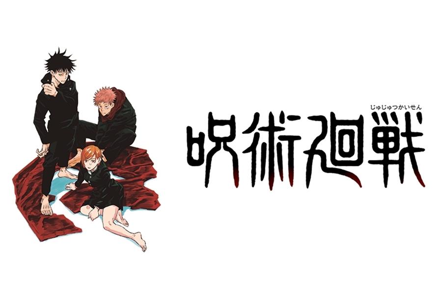 『呪術廻戦』複製原画展がアニメイト池袋テンポラリーストアで開催