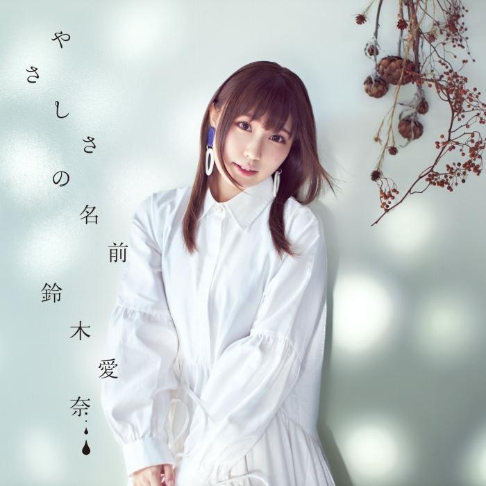 鈴⽊愛奈さんの1stシングル「やさしさの名前」収録曲、ジャケット写真、新アーティスト写真、MVを⼀挙公開!