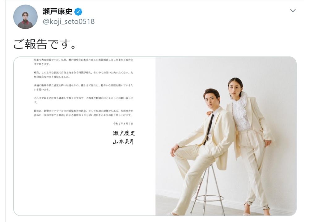 『仮面ライダーキバ』紅渡を演じた俳優・瀬戸康史が山本美月と結婚