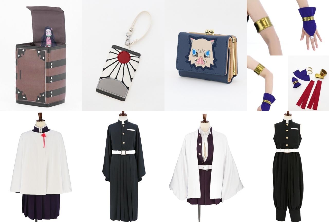 『鬼滅の刃』より衣装(4種)、ポーチ、パスケースなどが発売