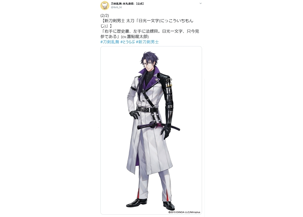 『とうらぶ』新刀剣男士 太刀「日光一文字」発表!声優は置鮎龍太郎