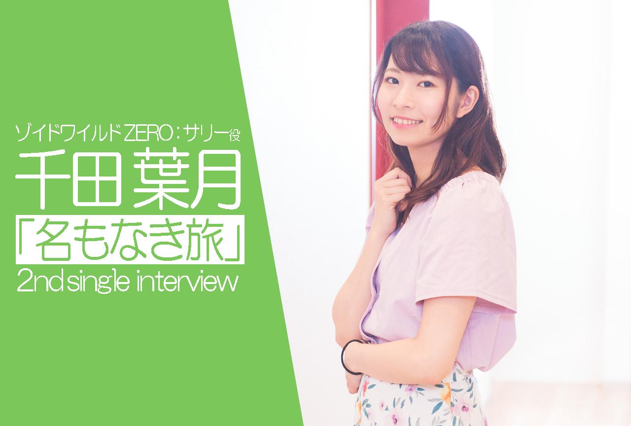 『ゾイドワイルド ZERO』新ED曲「名もなき旅」千田葉月インタビュー