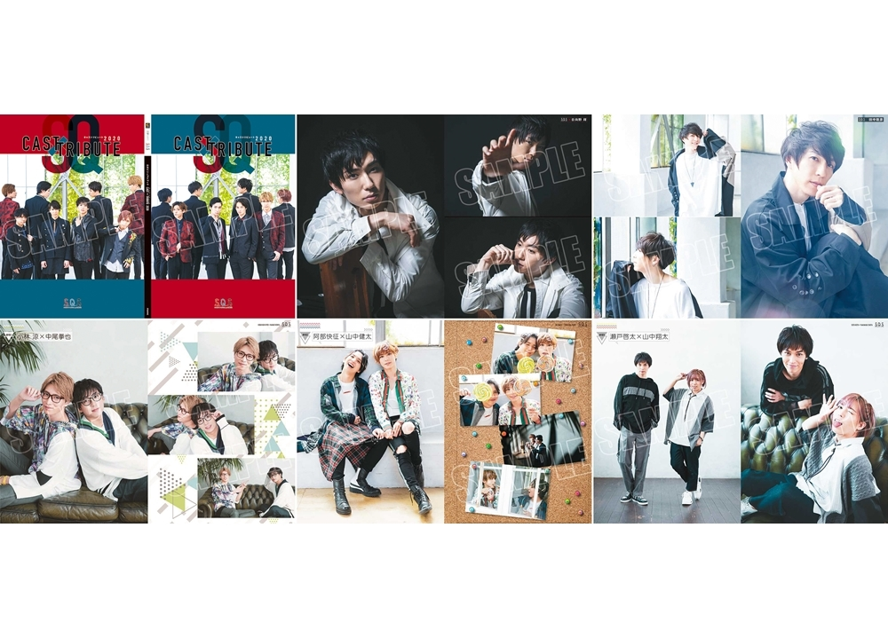 『2.5次元ダンスライブ「S.Q.S」公式ビジュアルブック CAST × TRIBUTE 2020』中身を特別公開!