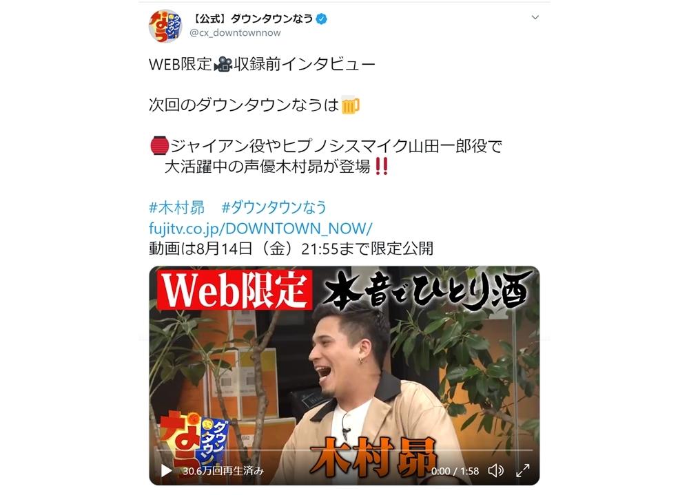 声優・木村昴、8/14放送『ダウンタウンなう』(フジテレビ)にゲスト出演決定!