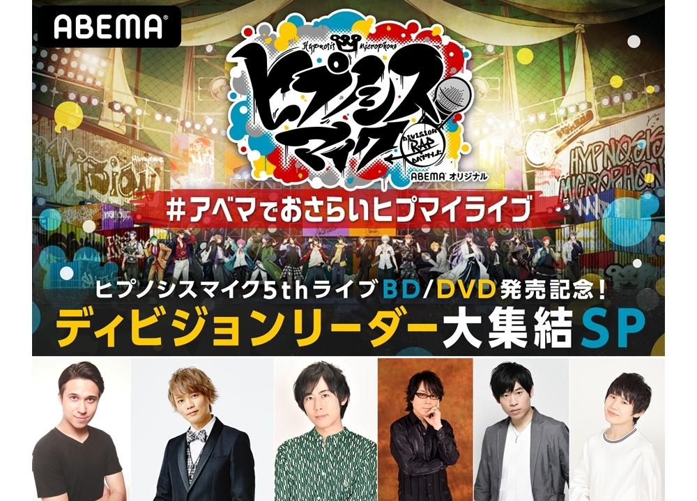 『ヒプマイ』5thライブBD/DVD発売記念特番、ABEMAで8/16独占生放送!