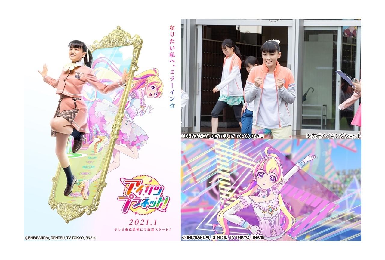 TVアニメ『アイカツプラネット!』発表!シリーズ最新作は実写×アニメでアイドル活動